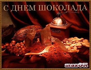 Музыкальные поздравления с Днем шоколада. Музыкальные, анимационные открытки и видео поздравления.
