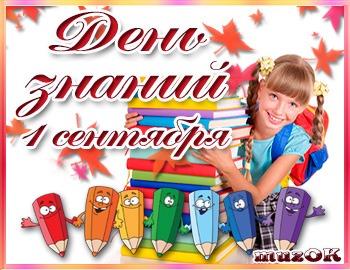 Музыкальные поздравления с Днем знаний. 1 сентября