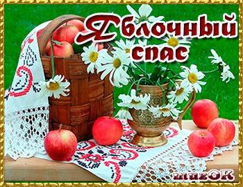 Музыкальные поздравления с Яблочным спасом. 19 августа. Музыкальные открытки и видео поздравления.