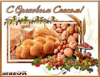 Музыкальные поздравления с Ореховым спасом. 29 августа.