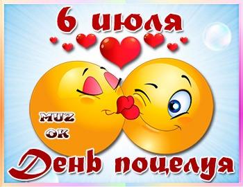 Праздник День поцелуя. 6 июля.