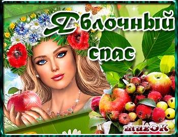 Видео поздравление с Яблочным спасом.