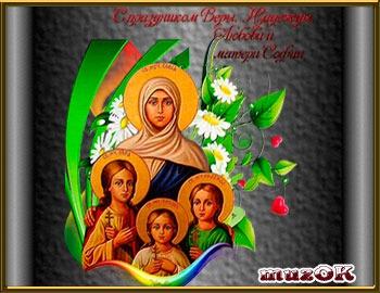 Каталог музыкальных поздравлений с Днем Веры, Надежды, Любови и матери их Софии