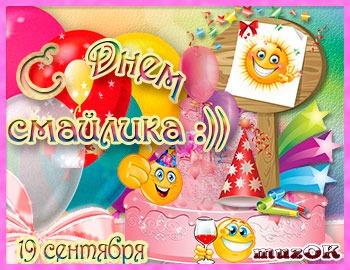 Музыкальная открытка с Днем рождения смайлика