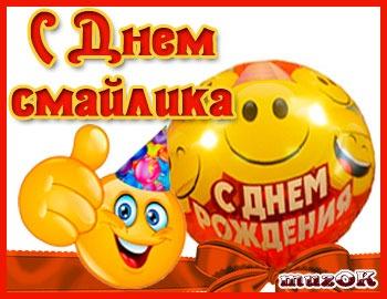 Музыкальные поздравления с Днем рождения смайлика. Музыкальные открытки и видео поздравления