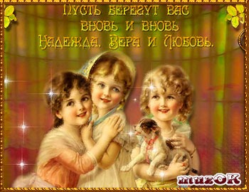 С Днем ангела Вера, Надежда, Любовь, София.