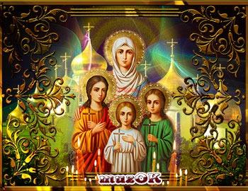 С Днем Веры, Надежды, Любови и матери их Софии.