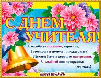Каталог музыкальных открыток и видео поздравлений с Днем учителя. 5 октября.