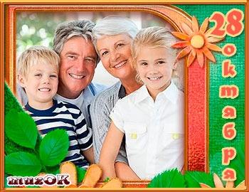 С Днем бабушки и дедушки. Видео поздравление.