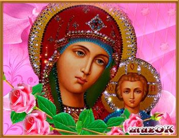 Каталог музыкальных поздравлений с Днем Казанской иконы Божьей матери.
