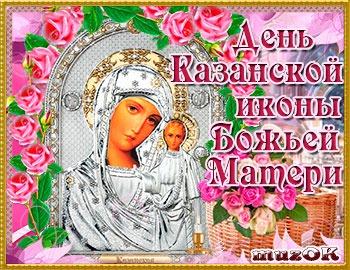 Поздравления с праздником икона казанской божией матери