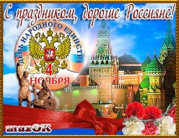 С Днем народного единства Музыкальная открытка