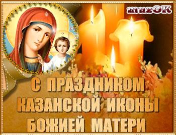 С праздником Казанской иконы Божьей матери. Видео поздравление.