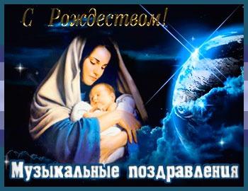 Каталог музыкальных открыток и видео поздравлений с Рождеством Христовым для друзей в подарок