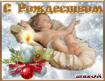 Поздравление с Рождеством.