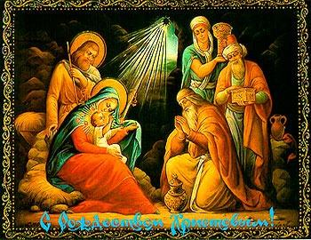 Рождественский праздник. 7 января. Поздравления.