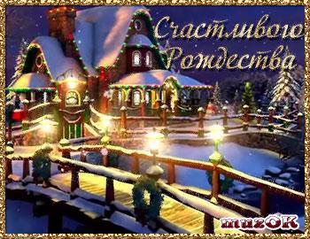 Счастливого рождества. Красивое видео поздравление с Рождеством
