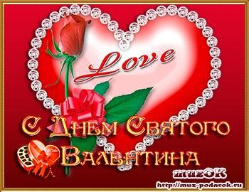 День святого Валентина. Краткая история. Традиции. Поздравления.
