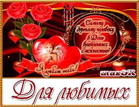 Для любимых в День влюбленных.
