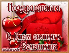 Музыкальные поздравления с Днем святого Валентина.