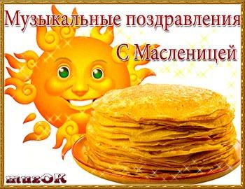 Музыкальные поздравления с Масленицей. Каталог музыкальных анимационных открыток и видео поздравлений