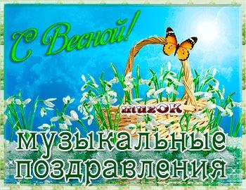 Каталог музыкальных открыток и видео пожеланий на весну. Поздравления с вечной. С первым днем весны