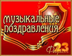 Каталог музыкальных открыток и видео поздравлений с 23 февраля.