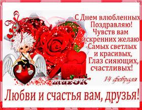 Валентинка для тебя.