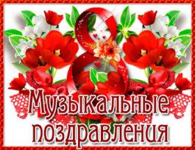 Музыкальные поздравления с Женским днем 8 Марта.