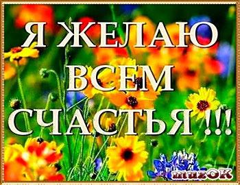 С Международным днем счастья. Видео поздравление