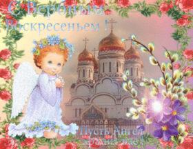 Красивая видео открытка с Вербным воскресеньем