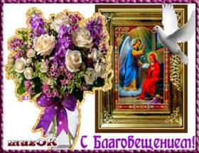 Музыкальные поздравления с Благовещением Богородицы.