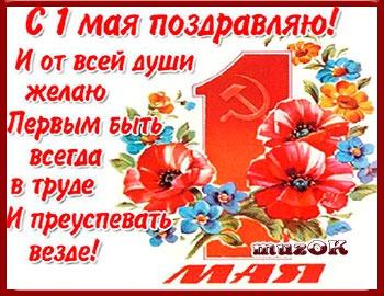 Музыкальные поздравления с праздником 1 мая.
