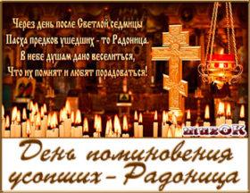 Радоница. День поминовения усопших.