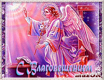 С Благовещением пресвятой Богородицы. Видео открытка.