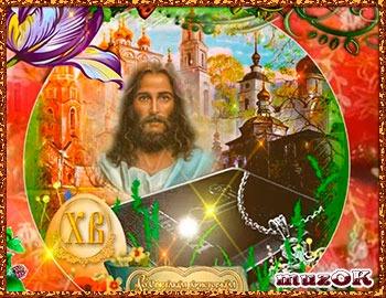 Со Светлой Пасхой. Христос воскресе. Видео поздравление