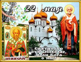 С Днем Святителя Николая Чудотворца. 22 мая.