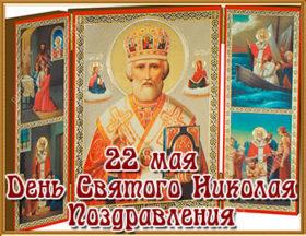 Музыкальные поздравления с Днем Святого Николая. 22 мая.