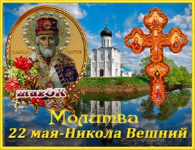 Молитва Николаю Чудотворцу. Видео.