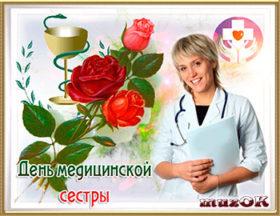 Музыкальные поздравления с Днем медицинской сестры.