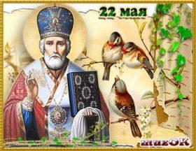 Поздравляю с Днем Святого Николая.