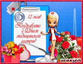 Поздравляю с Днем медицинской сестры.