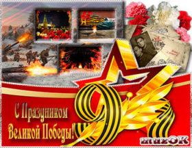 С Праздником Победы. Музыкальная открытка.
