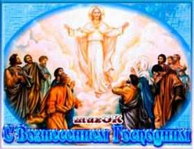 Видео поздравление с Вознесением Господним.