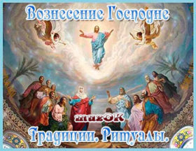 Традиции и ритуалы в день Вознесения Господня. Видео.