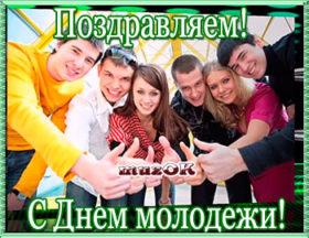 Красивое поздравление с Днем молодежи. Видео.