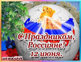 Красивое видео поздравление с Днем России.