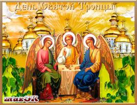 Красивое видео поздравление со Святой Троицей