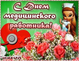 Поздравляю с Днем медицинского работника.
