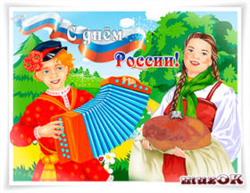 Поздравляю с Днем России. Видео открытка.
